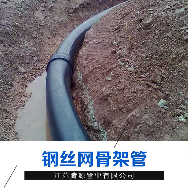 厂家直销 泰州钢丝网管件厂家报价 钢丝网管件公司电话