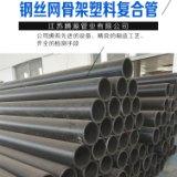 钢丝骨架复合管生产厂家-燃气复合管厂家直销 欢迎咨询