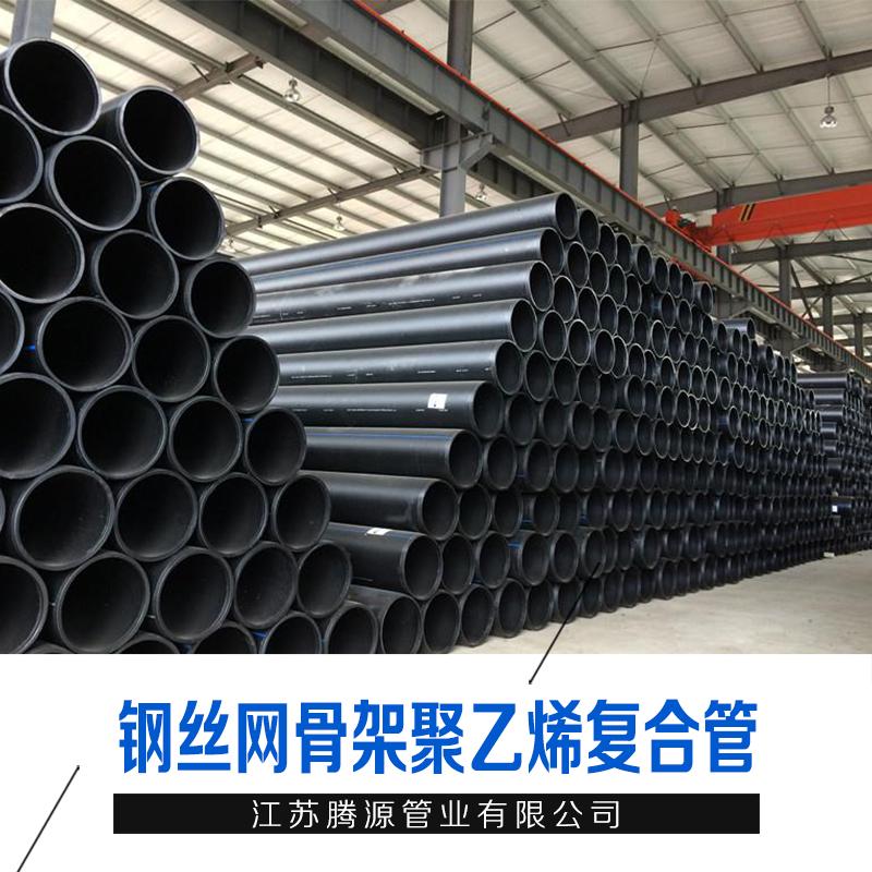 钢丝网骨架聚乙烯生产厂家批发多少钱