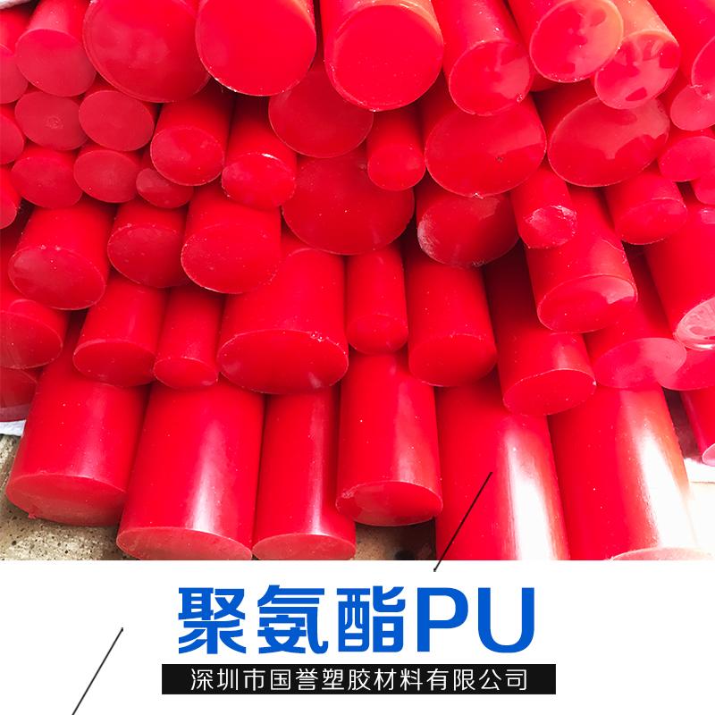 深圳聚氨酯棒价格 深圳聚氨酯棒批发 深圳聚氨酯棒生产厂家