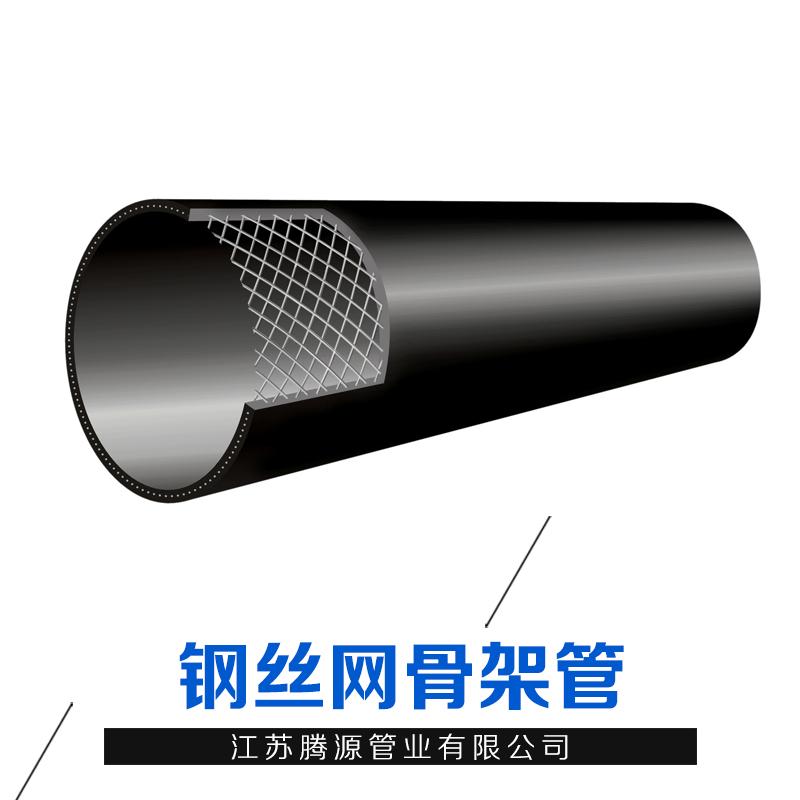 泰州钢丝网塑胶管公司电话 江苏钢丝网管件厂家订制