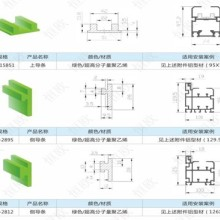 HO-LDXT-20155工字型导条 工字型链条托条 铝型材