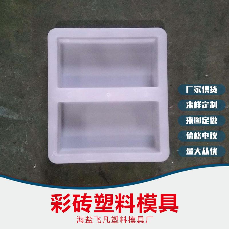 彩砖塑料模具厂家定制批发 仿古花砖塑料模具厂家 水沟盖板塑料模具厂家