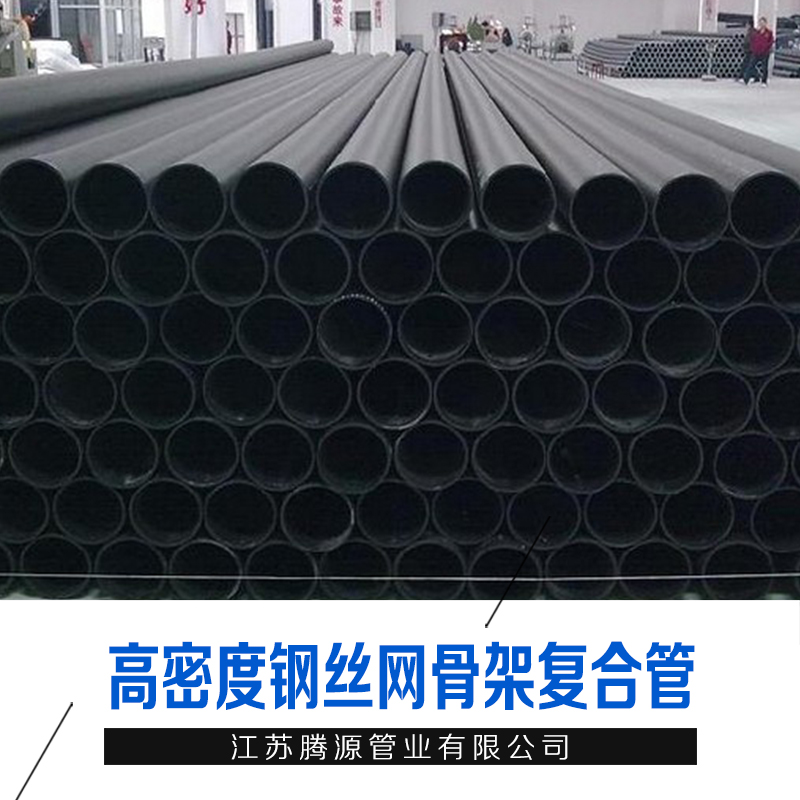 钢丝网骨架管 厂家直销 供应  高密度钢丝网骨架复合管 大量从优 品质保障