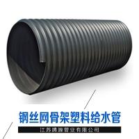 钢丝网骨架塑料给水管 厂家直供 江苏钢丝网骨架复合给水管 大量从优