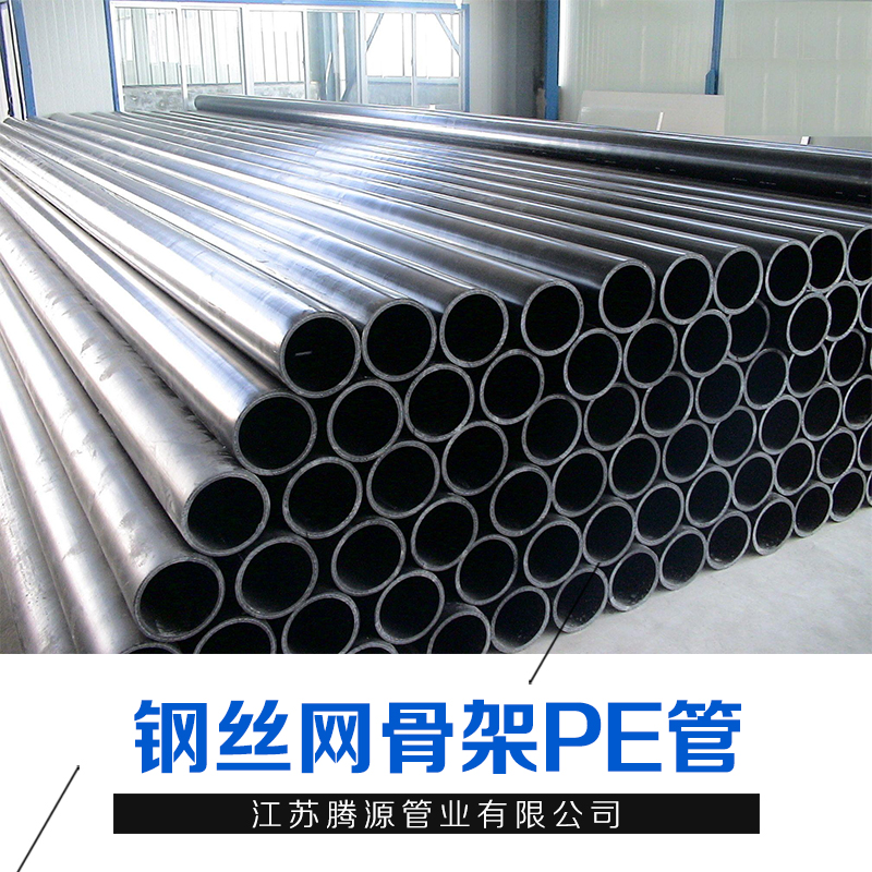 钢丝网PE管厂家直销 江苏钢丝网PE管公司电话 15665108899