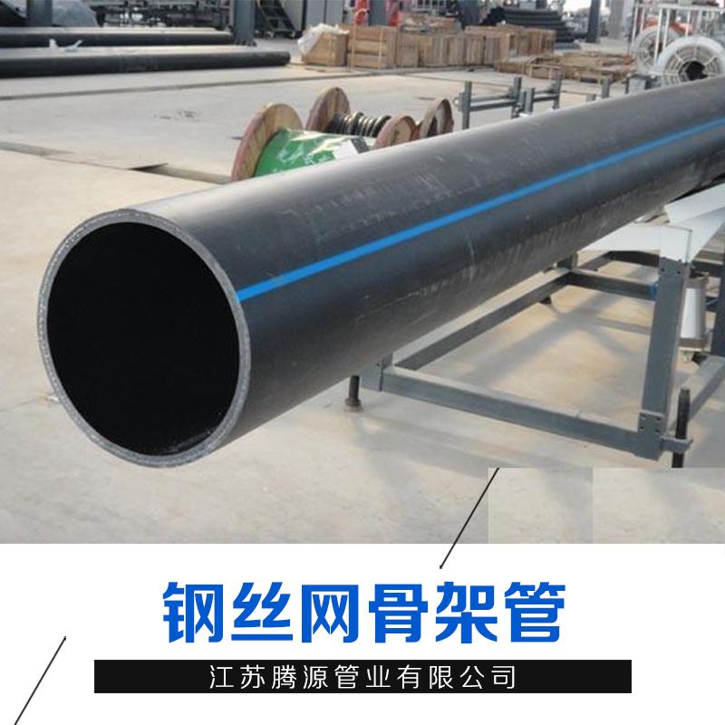 钢丝网塑胶管厂家报价批发-江苏钢丝网塑胶管 欢迎电联