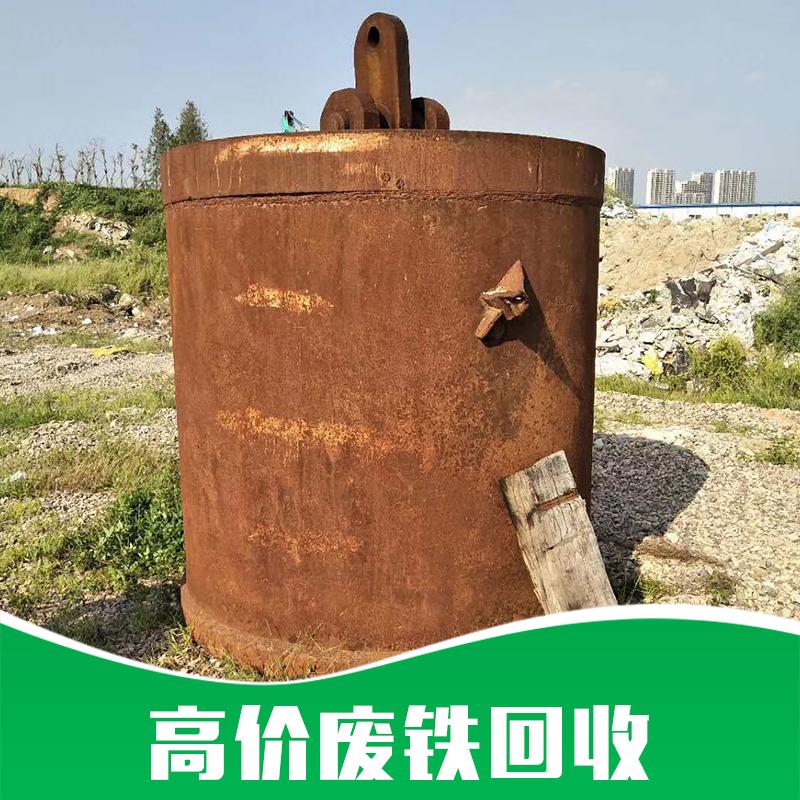 废铁回收 废铁边角料回收 废铁回收商家 废铁回收价格 收废铁 废铁废铜 湖南废铁回收