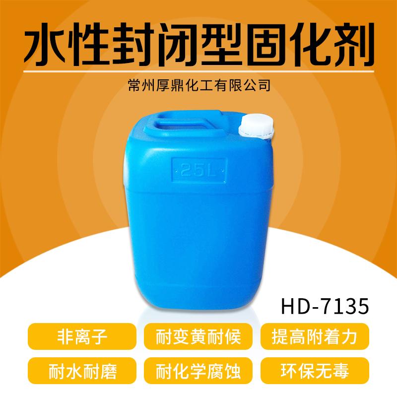 厂家直销 HD-7135水性封闭型异氰酸酯交联剂 水性非离子封闭型异氰酸酯交联剂 水性印花涂料