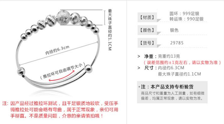 广州番禺BARITE韩版转运珠S925纯银手镯