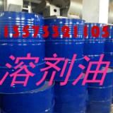 D40溶剂油 环保原料 低价出