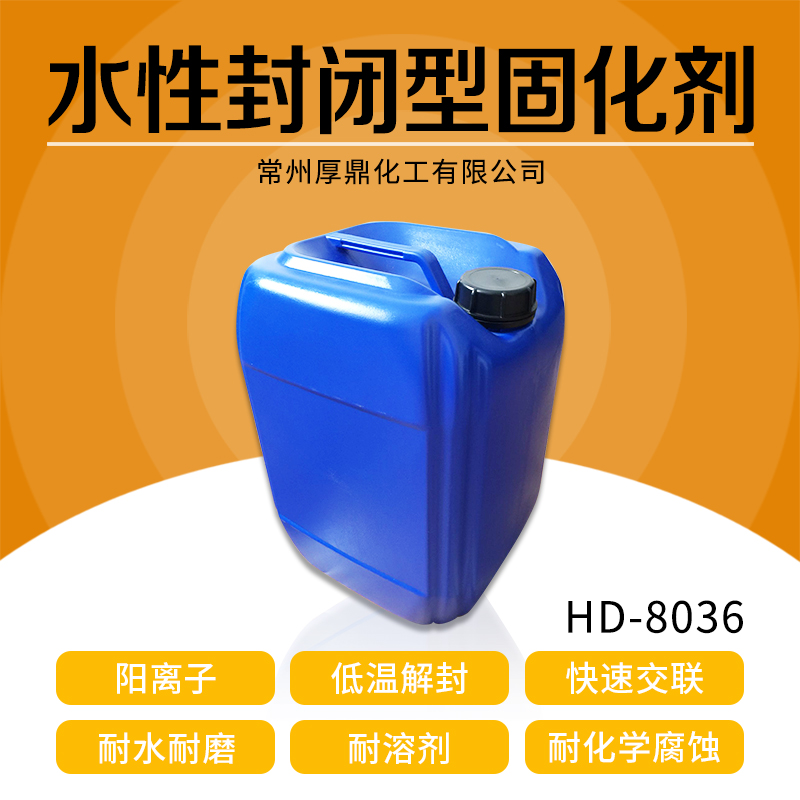 HD-8036水性封闭型异氰酸酯固化剂 厂家直销 供应 水性潜伏型异氰酸酯固化剂 大量从优