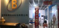 深圳市博结成科技有限公司