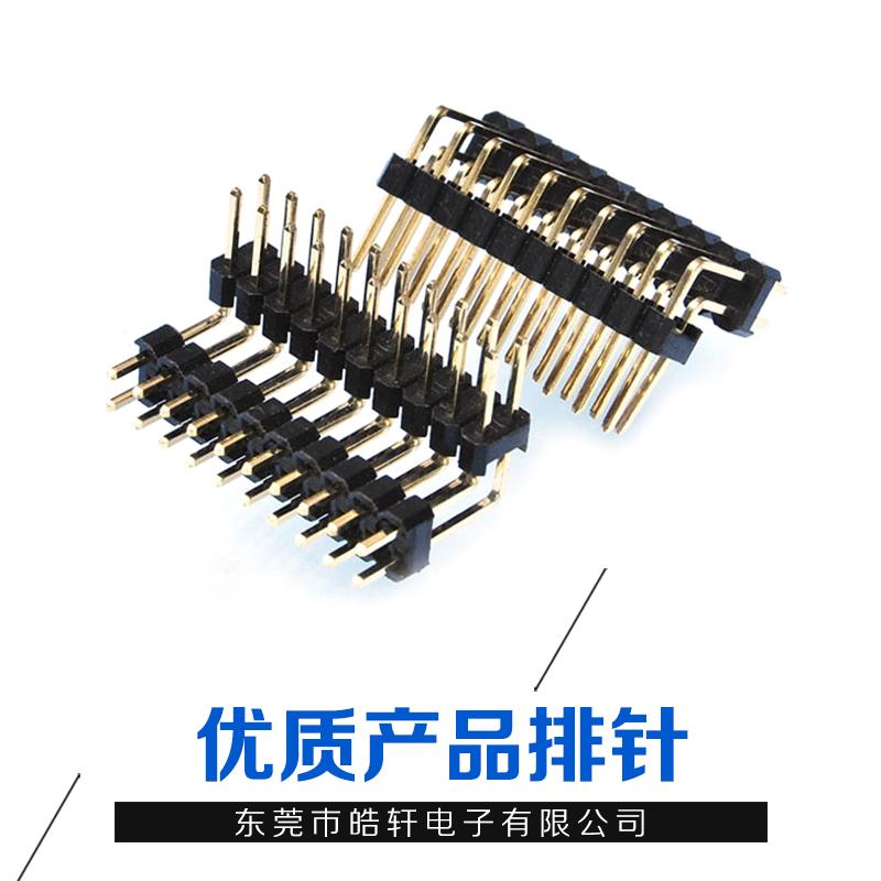 1.0间距排针 1.0间距排针SMT 1.27间距排针 2.0间距塑料排针