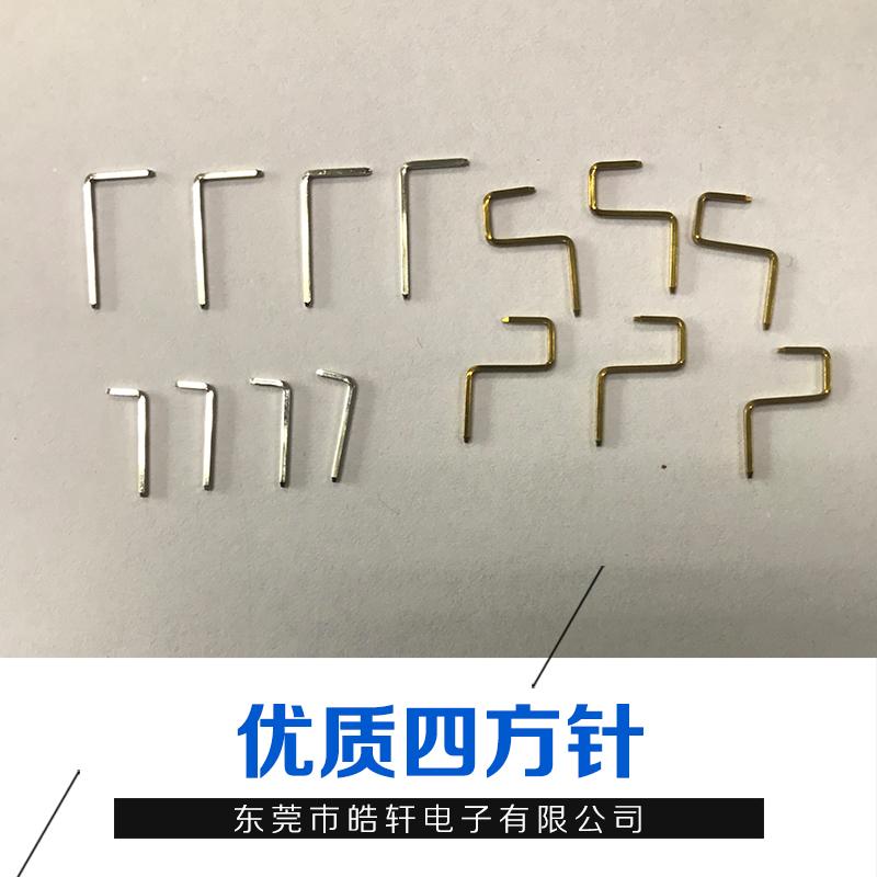 四方针 四方针的价格 黄铜四方针 四方针排针 端子四方针 pin针四方针 厂家直销 品质保障