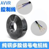 AVVR国标软电线 厂家深圳金环宇电缆软电线AVVR 二芯0.2平方纯铜 国标电子线