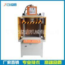 厂家直销压铸件四柱快速液压冲边机20吨铝制品液压冲压机批发