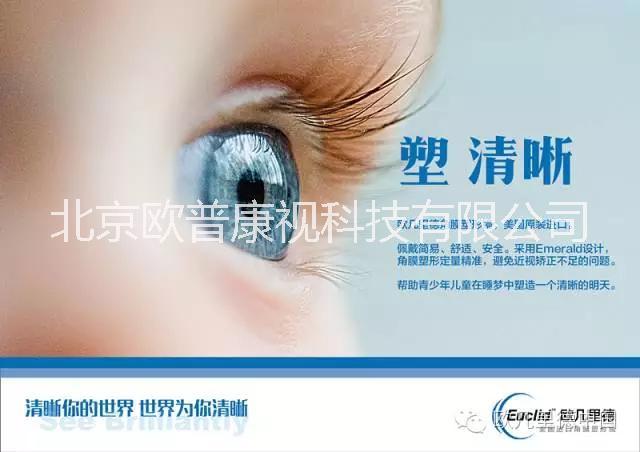 北京个性化梦戴维角膜塑形镜 北京全吻合梦戴维角膜塑形镜