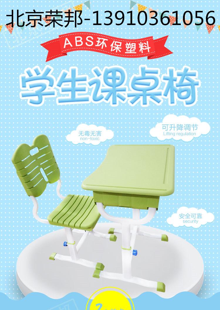 学生课桌椅图片/学生课桌椅样板图 (1)