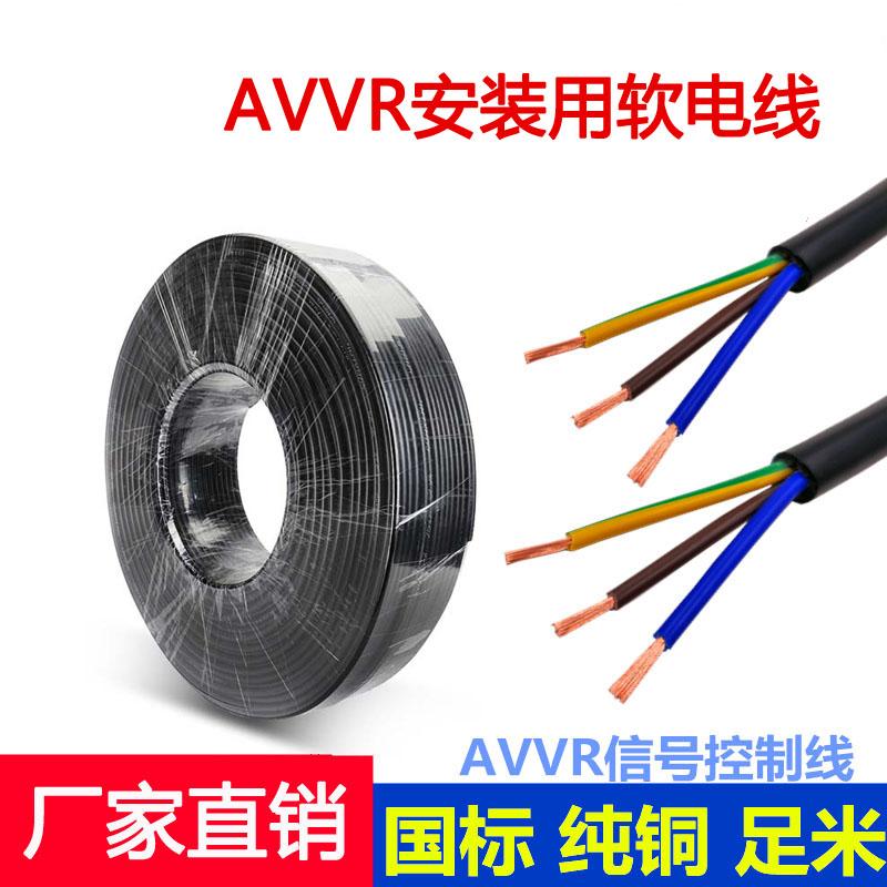 软电线AVVR三芯 金环宇电线电缆AVVR3*0.12护套线铜芯软线设备电源线纯铜国标100米起卖