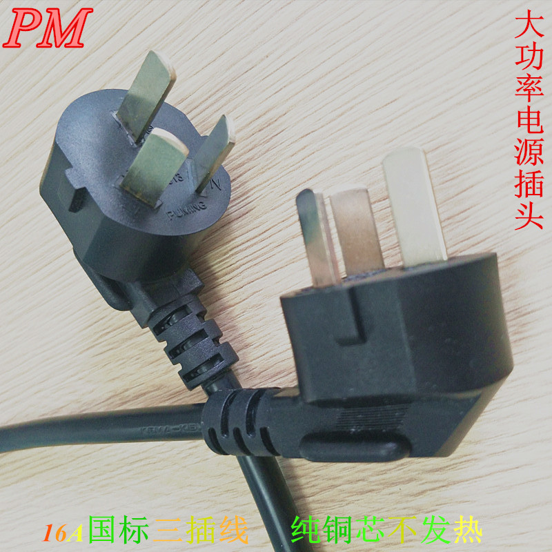 空气净化机电源线插头线