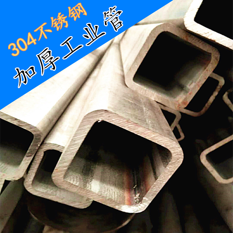 304不锈钢方管加厚工业用管80*80*4.0、90*90*5.0mm、40*60、50*30*3mm拉丝矩形管