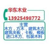 梅州建筑方木公司 进口木方公司 枕木方木批发