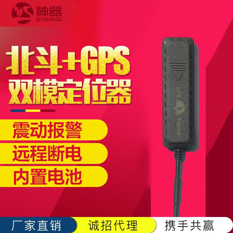 gps定位器 为您提供物流 出租车 客运车定位器 神器科技 汽车防盗报警器