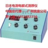 日本Dendoku电测电解式测厚仪中国总代理--广州市统富机电设备有限公司维修销售