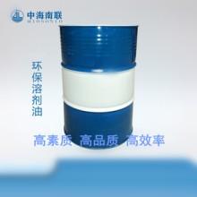 厂家直销D40脱芳烃溶剂 无色无味快干清洗剂