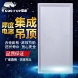 犀度电器 LED面板灯批发 集成吊顶灯价格 工程款平板灯厨卫吊顶灯