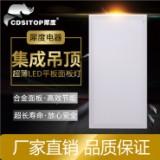 浙江LED嵌入式节能面板灯 300x600集成吊顶 嵌入式直发光方形扣板灯厂家直供