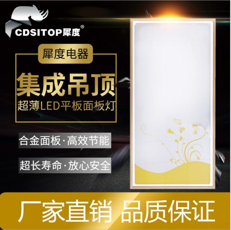 LED方形平板灯安装 印花集成吊顶 面板灯采购 室内吊顶工程灯厨卫灯厂家供应