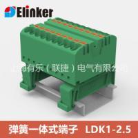 LD1弹簧一体式端子 LDK1-2.5免螺丝端子上海联捷弹簧端子