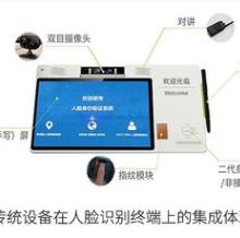 安卓系统指纹 安卓系统指纹报价 安卓系统指纹直销 安卓系统指纹哪家好 安卓系统指纹批发 安卓系统指纹供应商 人证合一设备
