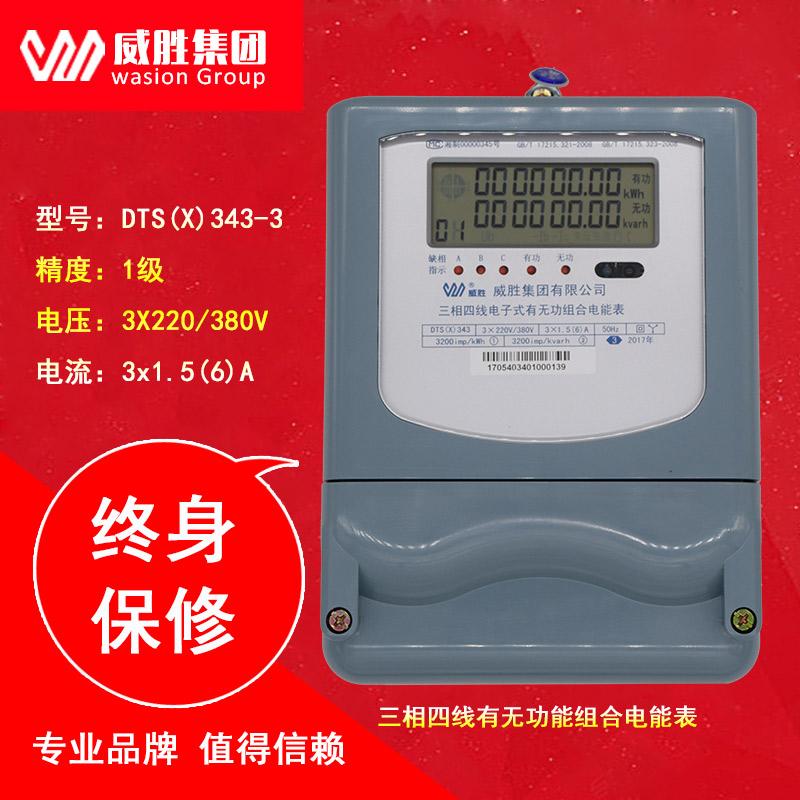 威胜DTS(X343-3三相四线有无功组合电能表电度表1级