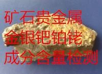 礦石金屬金銀鈀鉑銠釕鋨成分含量