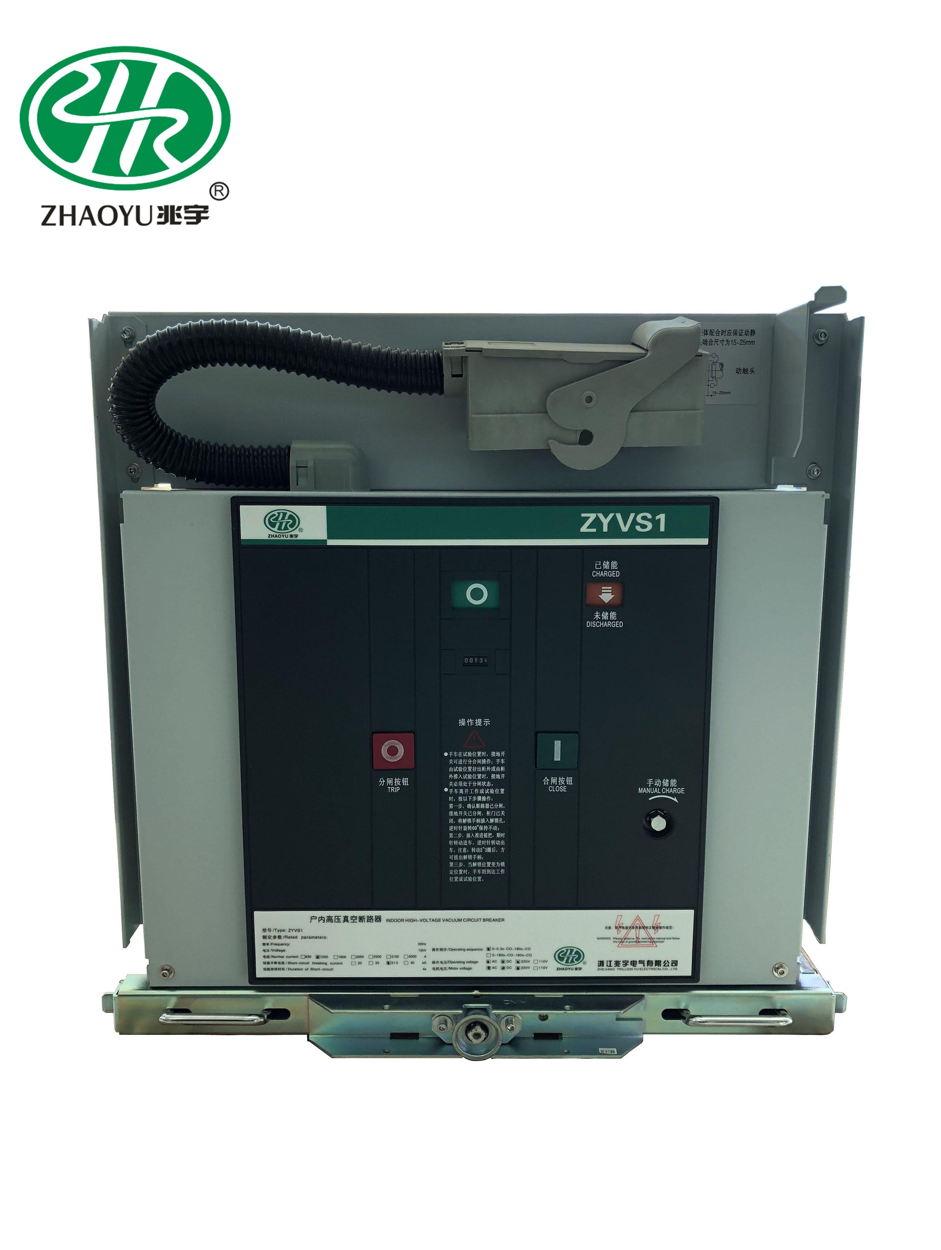 浙江兆宇VS1(ZN63-12/1250真空断路器VS1/ZN63 户内真空断路器