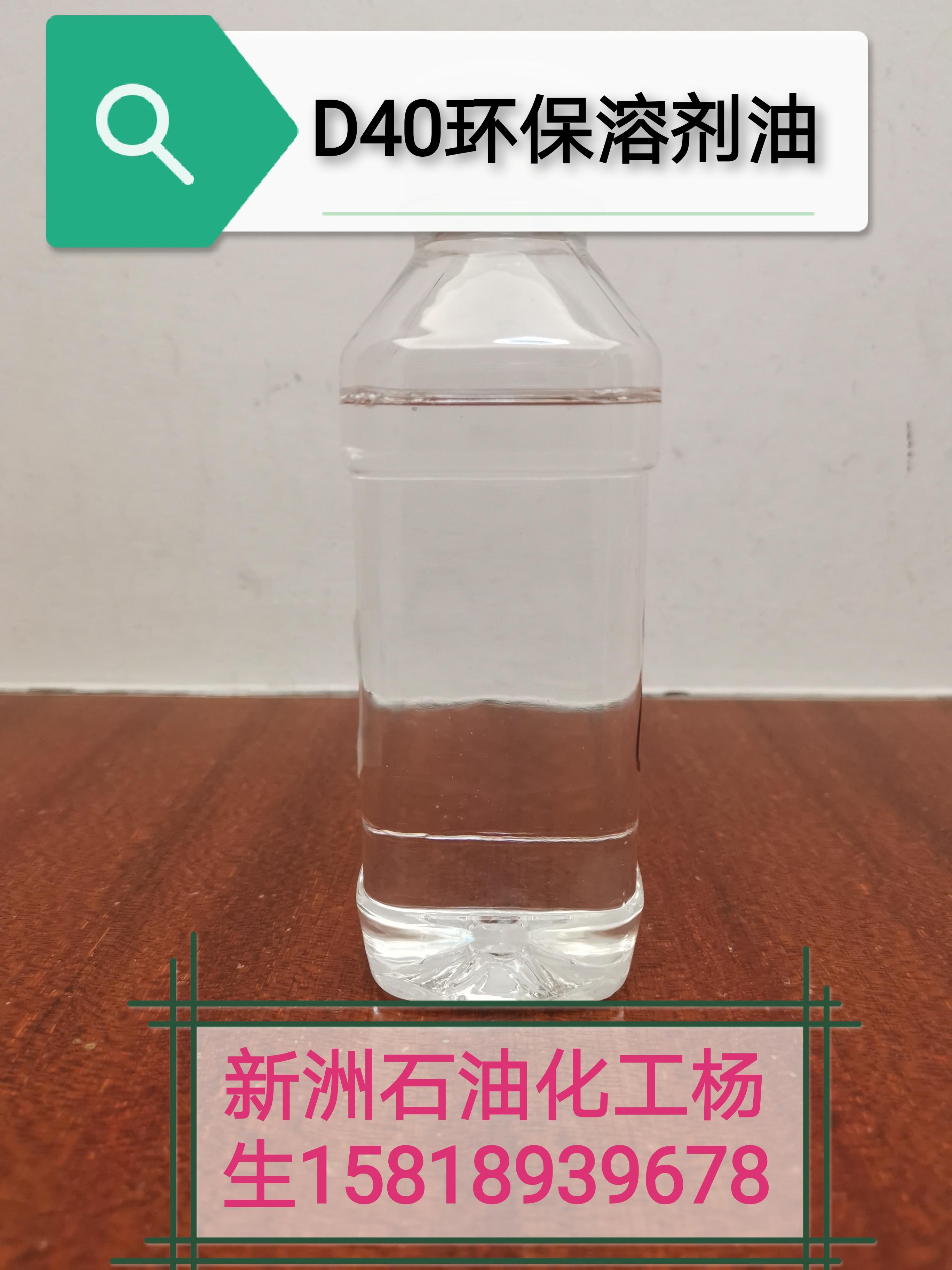 D40环保型溶剂油 D40环保型溶剂油报价 D40环保型溶剂油批发  D40环保型溶剂油厂家  环保型溶剂油