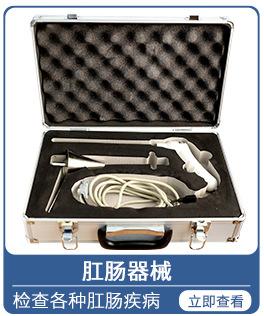 肛肠器械供应商,上海肛肠器械供应商,山东肛肠器械供应商,天津肛肠器械供应商