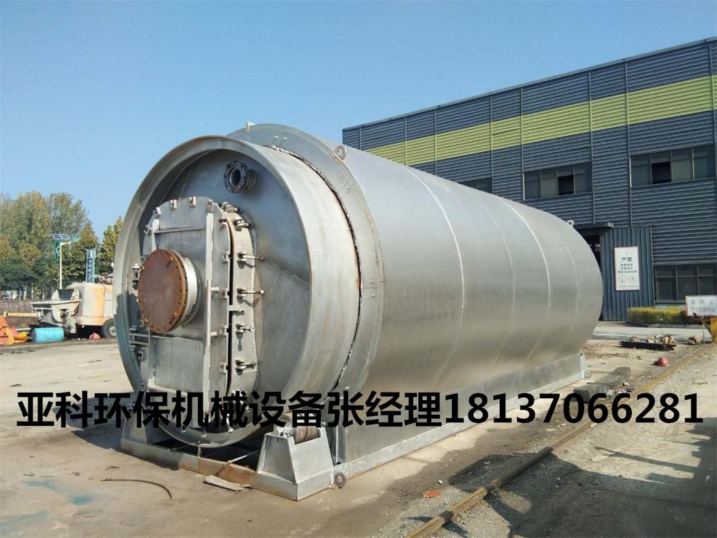 全自动环保炼油设备河南亚科环保机械设备有限公司日处理20吨