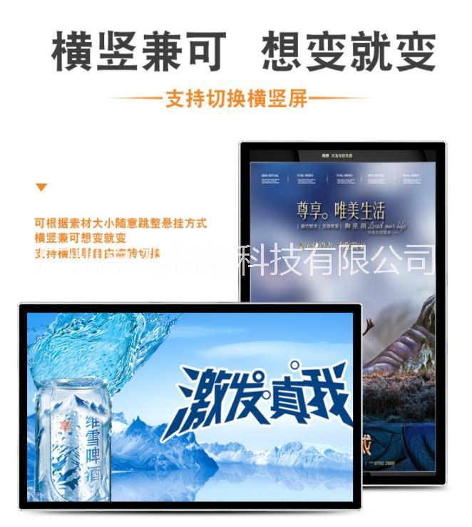 32寸安卓广告一体机厂家 壁挂式广告一体机 新媒体广告一体机 高清广告一体机 竖屏广告一体机