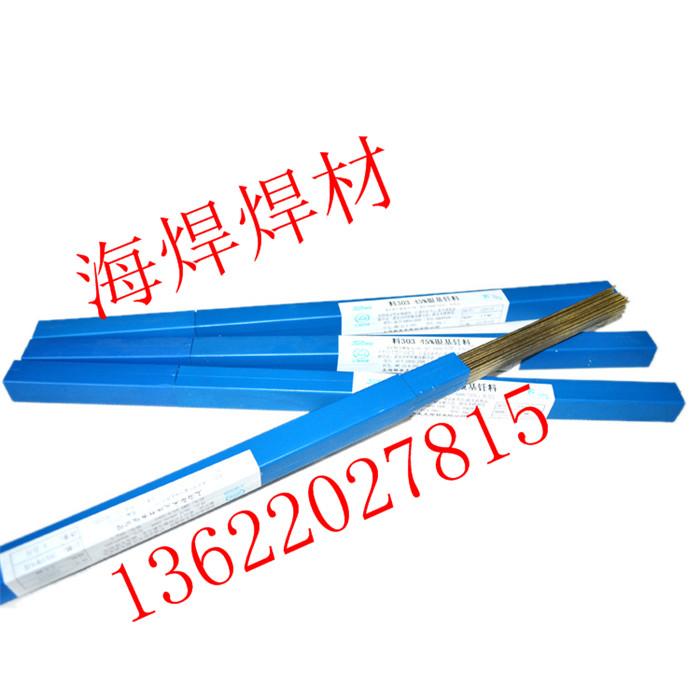10%银焊条HL301银焊条斯米克品牌