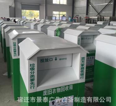衣物回收箱 衣物回收箱报价 衣物回收箱直销 衣物回收箱批发 衣物回收箱哪家好 衣物回收箱供应商