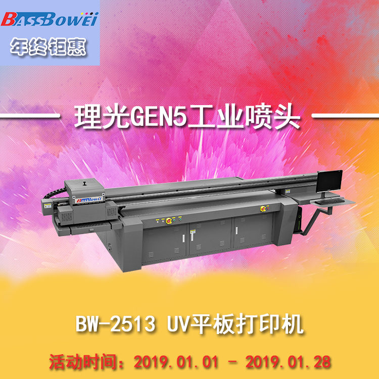 BW-2513UV平板打印BW-2513UV平板打印机机