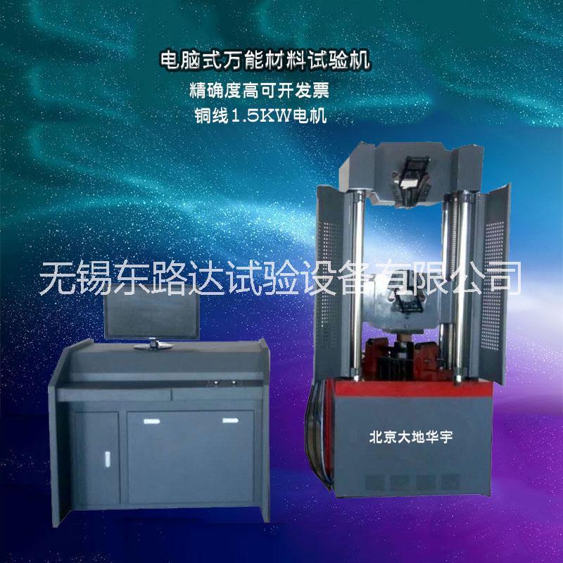 10吨/30吨/60吨/100吨微机显示万能材料力学试验机电液伺服万能机
