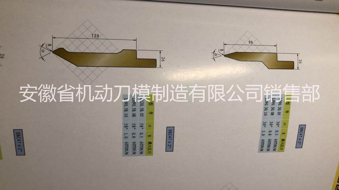 马鞍山标准折弯机模具生产厂家定制定做订购 非标订做 现货供应 厂家价格