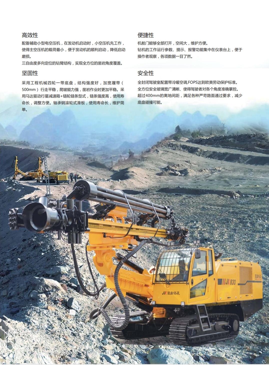 金科JK830钻机、金科钻机供应商、金科钻机价格、采购金科钻机
