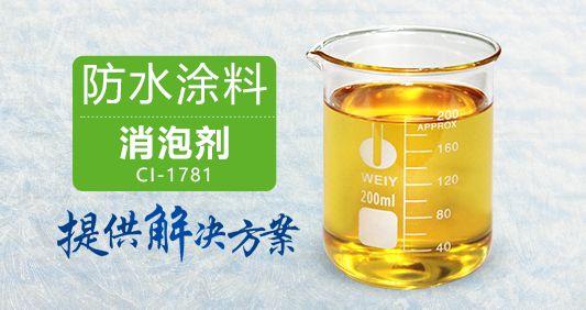 防水涂料消泡剂 瞬速消泡用量少耐高温不破乳分散性好 南辉研发直销
