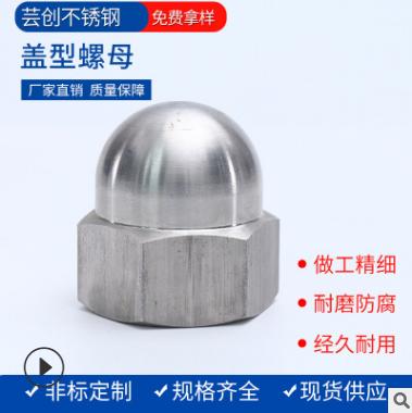 了解挑选优质不锈钢盖形螺母的五个要点